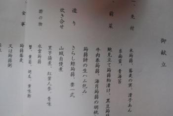 こんにゃく5.1 (2).JPG