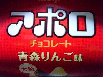 アポロチョコ0880.JPG