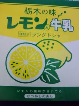 栃木の味881.JPG