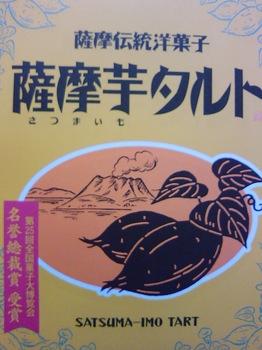 薩摩芋タルト0865.JPG
