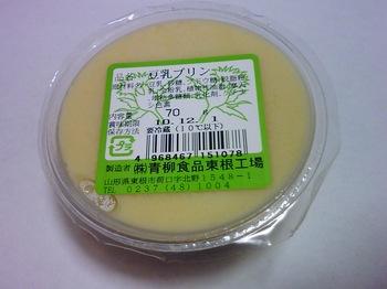 豆乳プリン0874.JPG